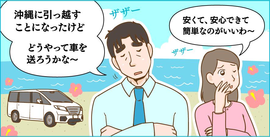 沖縄に引っ越すことになったけど・・
