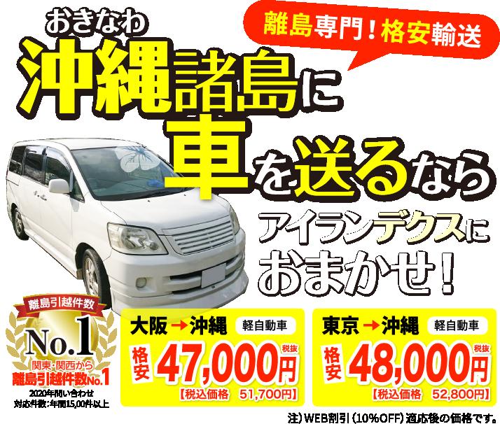 沖縄に車を送るならアイランデクスにおまかせ!