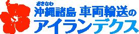 沖縄 車両輸送のアイランデクス
