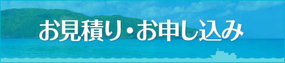 沖縄への車輸送のお見積り | 沖縄車両輸送のアイランデクス
