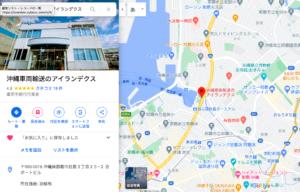 沖縄車両輸送のアイランデクス(泊)