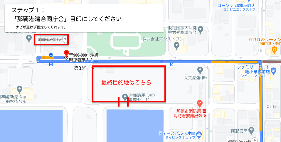 沖縄那覇新港持ち込み・沖縄車両輸送のアイランデクス